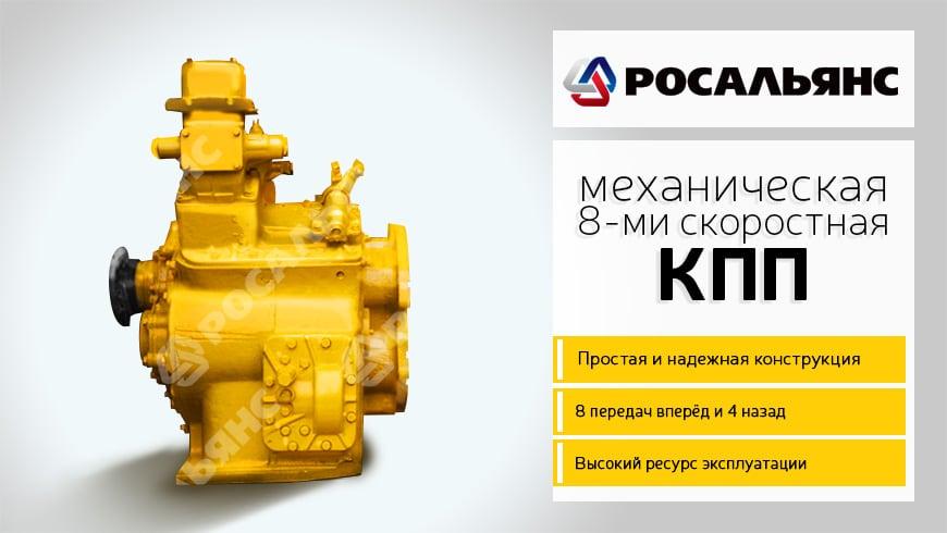 Механическая КПП